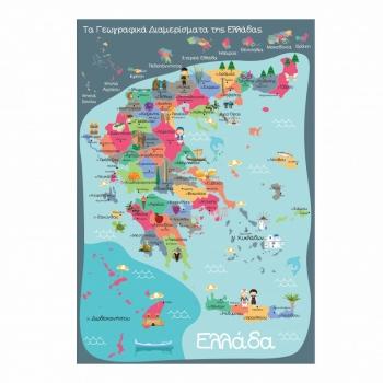 Επιτραπέζιο Εξυπνούλης Μαθαίνω την Ελλάδα