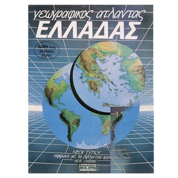 Άτλας Ελλάδας/Ηπείρων