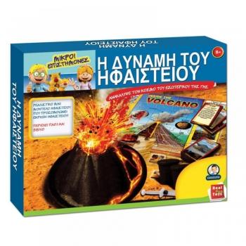Μικροί Επιστήμονες - Η Δύναμη του Ηφαιστείου Real Fun Toys (77618)