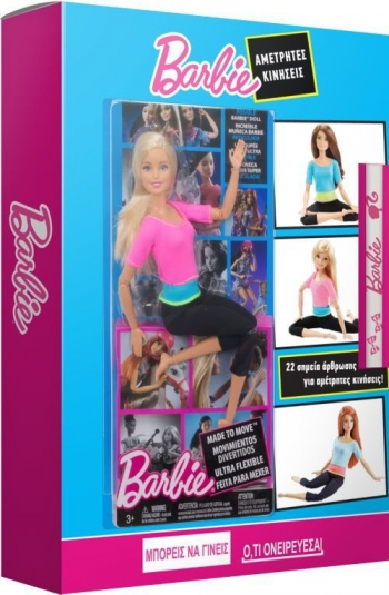Barbie Αμέτρητες Κινήσεις -3 Σχέδια (GDJ50)