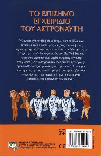 Το Επίσημο Εγχειρίδιο Του Αστροναύτη (978-618-01-1474-4)