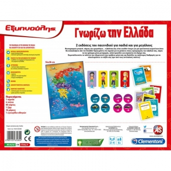 Εξυπνούλης Γνωρίζω Την Ελλάδα