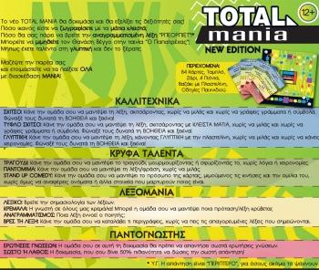 Επιτραπέζιο Παιχνίδι Total Mania - New Edition (5051)