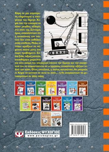 Το Ημερολόγιο Ενός Σπασίκλα 14: Κακός Χαμός - Τζεφ Κίνι