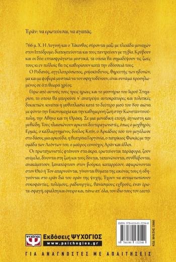 Εράν. Βυζαντινά Αμαρτήματα (Χρυσό Εξώφυλλο) - Γιάννης Καλπούζος