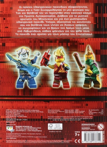 Lego Ninjago: Πάμε, Παίκτες;