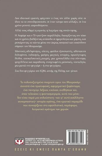 1Q84 - Βιβλίo 1 - Χαρούκι Μουρακάμι