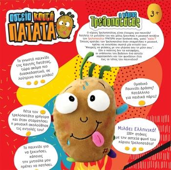 Αστεία Καυτή Πατάτα (14724)