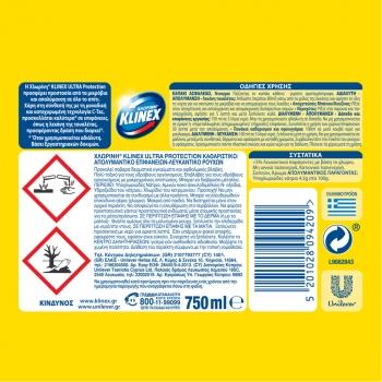 Χλωρίνη Ultra Protection Lemon Παχύρευστη 750ml