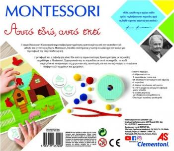 Montessori Αυτό Εδώ, Αυτό Εκεί